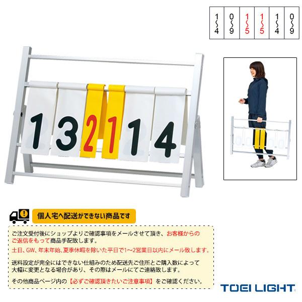 【オールスポーツ 設備・備品 TOEI(トーエイ)】 [送料別途]アルミハンディー得点板3(B-2706)