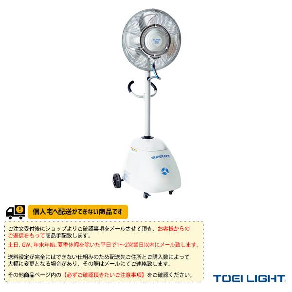 【水泳 設備・備品 TOEI(トーエイ)】 [送料別途]ミストファンSFC-104(G-1769)