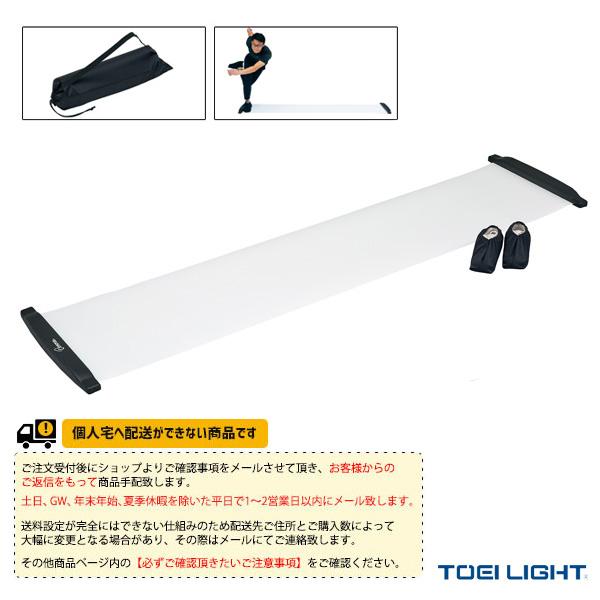 【フィットネス トレーニング用品 TOEI(トーエイ)】 [送料別途]スライディングボード230(H-7161)