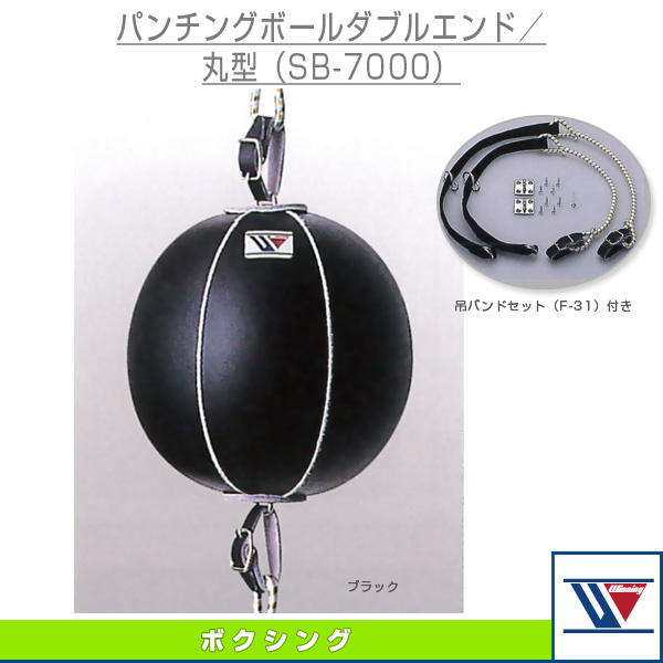 【ボクシング 設備・備品 ウイニング】パンチングボールダブルエンド/丸型(SB-7000)