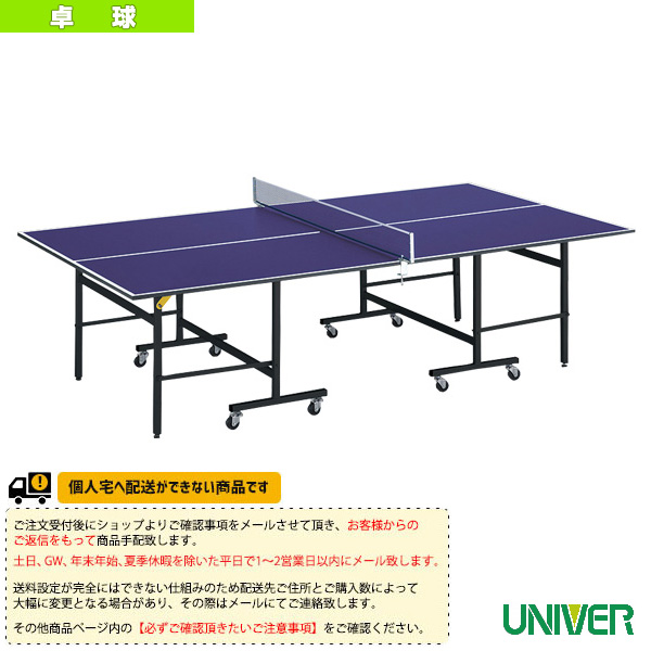 【卓球 コート用品 ユニバー】 [送料別途]MNF-22II 卓球台/内折セパレート移動式(MNF-222)