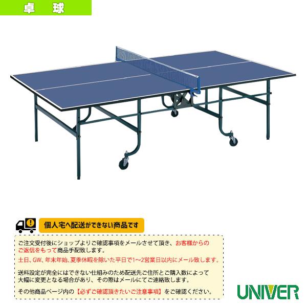 【卓球 コート用品 ユニバー】 [送料別途]VM-22II 卓球台/内折・連動式(VM-222)