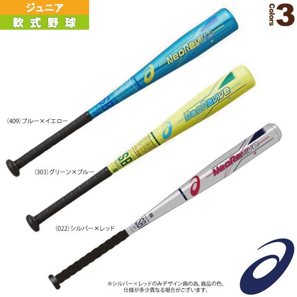 軟式野球 バット 35%OFF アシックス Jr.NEOREVIVE 3124A140 ジュニアネオリバイブ 授与 ジュニア軟式用金属製バット S