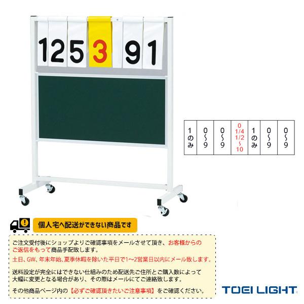【オールスポーツ 設備・備品 TOEI(トーエイ)】[送料別途]得点板OS1(B-3991)