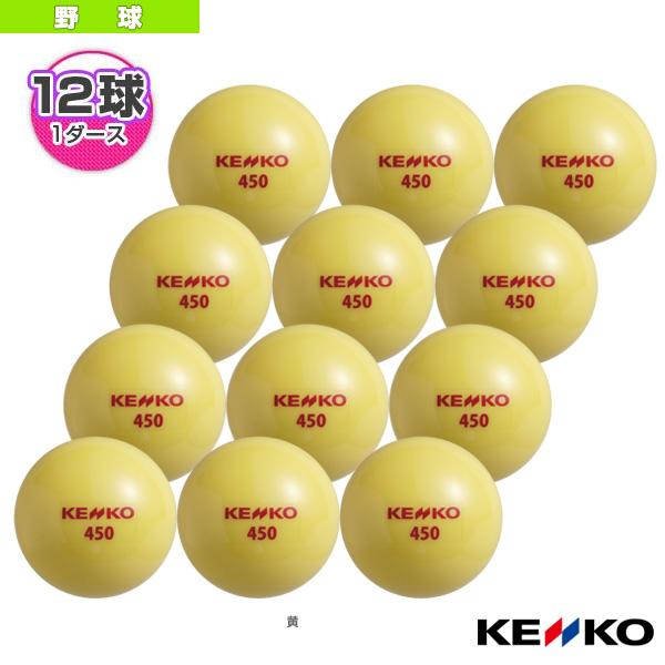 野球 ボール [正規販売店] ケンコー ケンコーサンドボール450 KSANDB-450 12球 公式ストア 1ダース 打撃専用