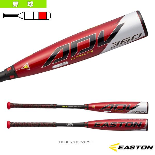 【野球 バット イーストン】 ADV 360-11/リトルリーグ用バット(LL20ADV36011)