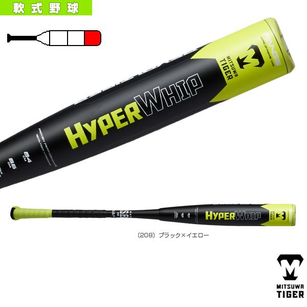 【軟式野球 バット 美津和タイガー】 ハイパーウィップ ワンサイドダブル/セミトップ/84cm/700g/一般軟式FRP製バット(MT7HRB11)