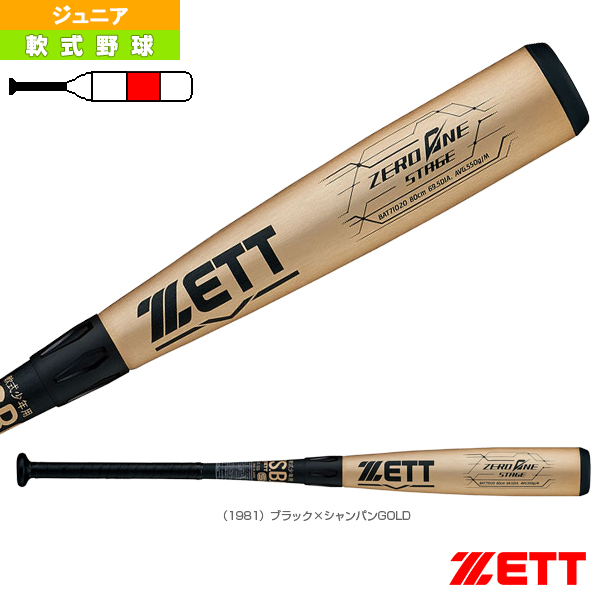 【軟式野球 バット ゼット】 ZERO ONE STAGE/ゼロワンステージ/80cm/550g平均/少年軟式金属製バット(BAT71020)ミドルバランス