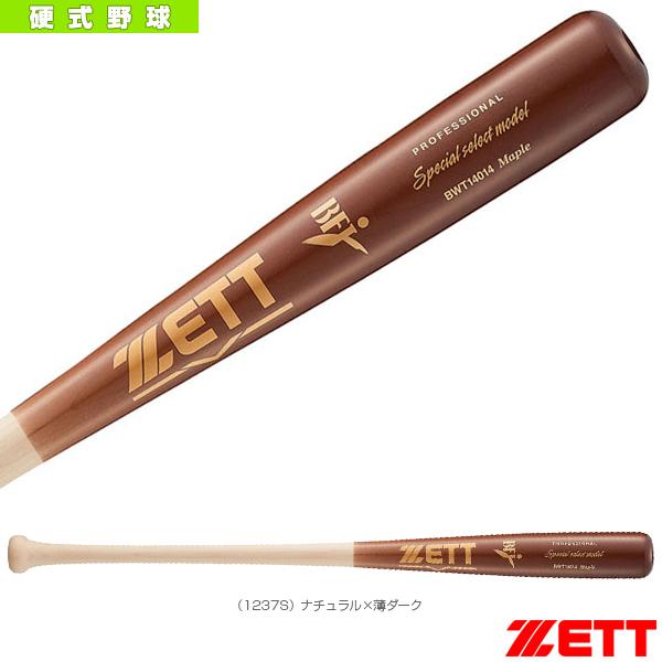 野球 バット ゼット スペシャルセレクトモデル 硬式木製バット BWT14014 代引き不可 おすすめ特集 84cm 880g平均