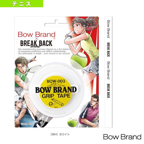 【テニス アクセサリ・小物 ボウブランド】 BOW003 with BREAK BACK/グリップテープ3本巻き/スーパーウェットタイプ(BOW003-BB)