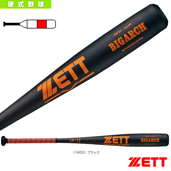【野球 バット ゼット】 BIGARCH/ビッグアーチ/中学硬式金属製バット(BAT21083/BAT21084)