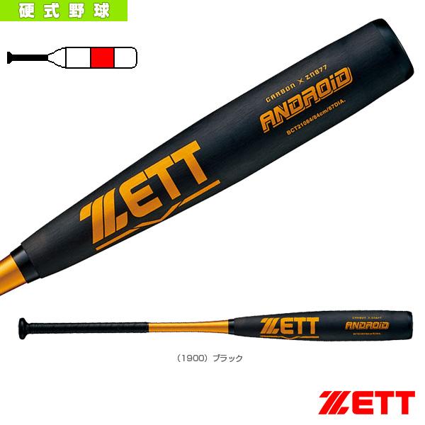 【野球 バット ゼット】 ANDROID/アンドロイド/中学硬式FRP製バット(BCT21083/BCT21084)