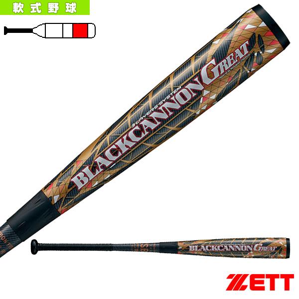 【軟式野球 バット ゼット】 BLACKCANNON GREAT/ブラックキャノン グレート/一般軟式FRP製バット(BCT35073/BCT35074/BCT35083/BCT35084/BCT35094/BCT35095)
