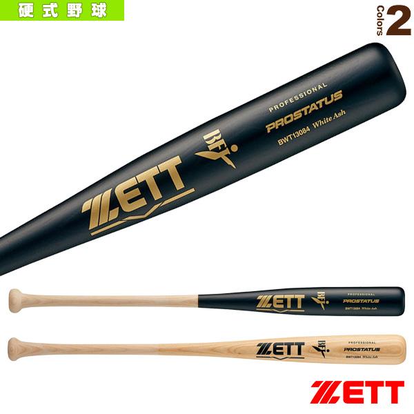 【野球 バット ゼット】 PROSTATUS/プロステイタス/硬式木製バット(BWT13084)
