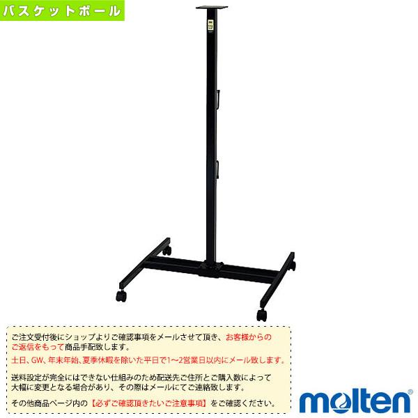 【バスケットボール 設備・備品 モルテン】 [送料お見積り]フロアスタンド/1台/BFDDP用(UF0080)