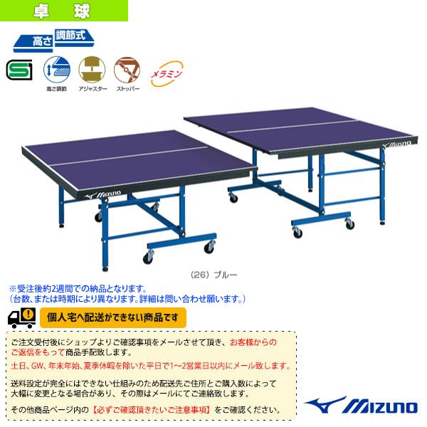 卓球 コート用品 ミズノ 期間限定お試し価格 送料別途 高さ調節式 83JLT03126 卓球台 即日出荷 受注生産