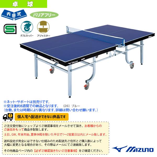 卓球 コート用品 ミズノ 新作 大人気 大規模セール 送料お見積り 卓球台 内折式 83JLT91126 受注生産