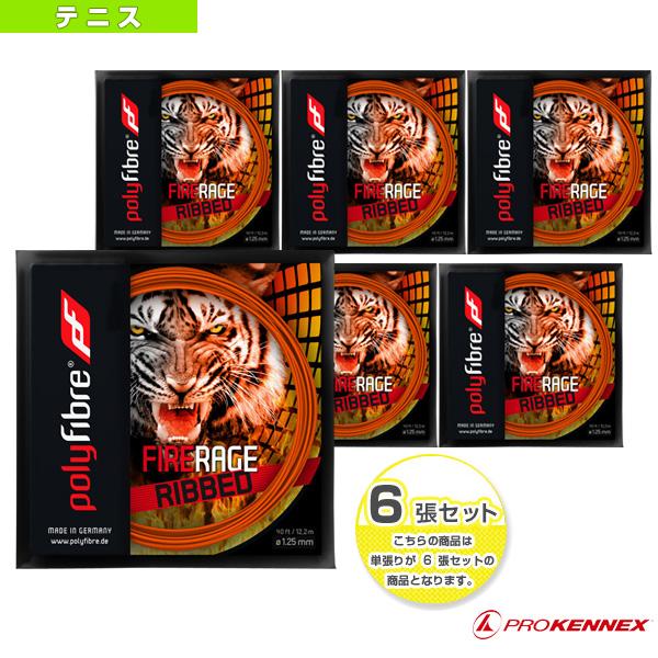 【テニス ストリング(単張) ポリファイバー】 『6張単位』Fire Rage Ribbed/ファイヤー レイジ リブド/12m(PF1370)(ガット)