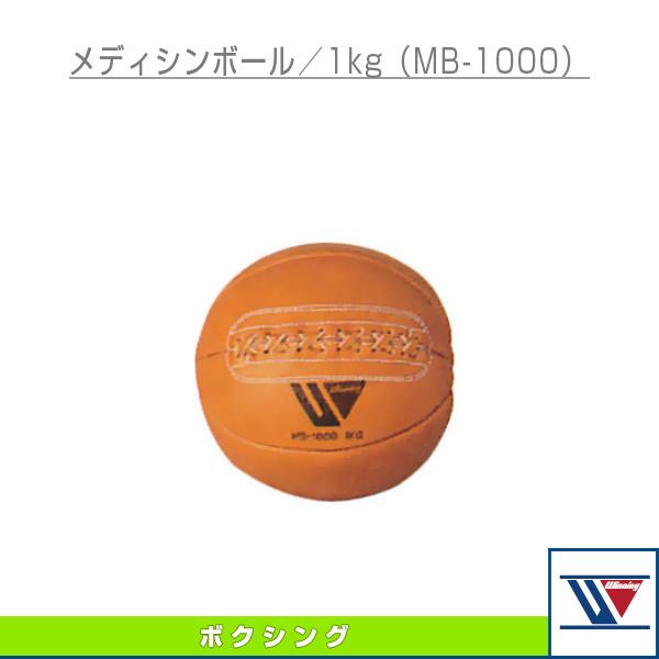 【ボクシング 設備・備品 ウイニング】メディシンボール/1kg(MB-1000)