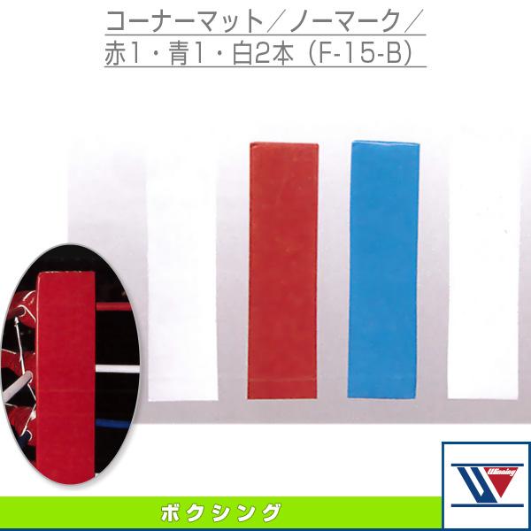 【ボクシング 設備・備品 ウイニング】 [送料お見積り]コーナーマット/ノーマーク/赤1・青1・白2本(F-15-B)