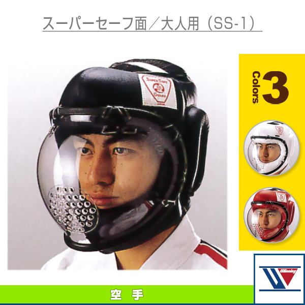 【ボクシング 設備・備品 ウイニング】スーパーセーフ面/大人用(SS-1)