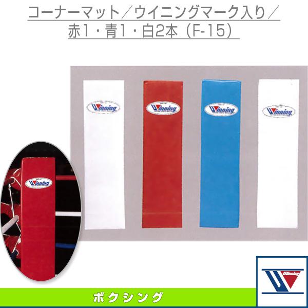 【ボクシング 設備・備品 ウイニング】[送料お見積り]コーナーマット/ウイニングマーク入り/赤1・青1・白2本(F-15)