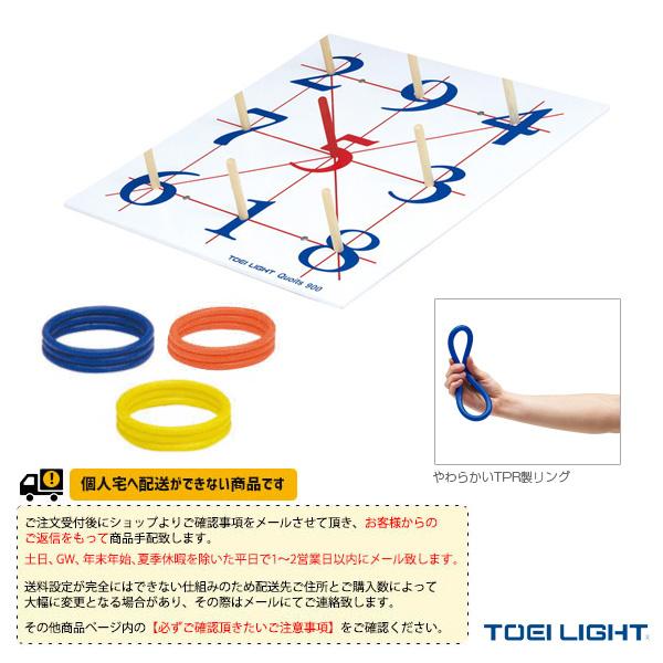 【ニュースポーツ・リクレエーション 設備・備品 TOEI(トーエイ)】 [送料別途]輪投げ900TPR(U-7012)
