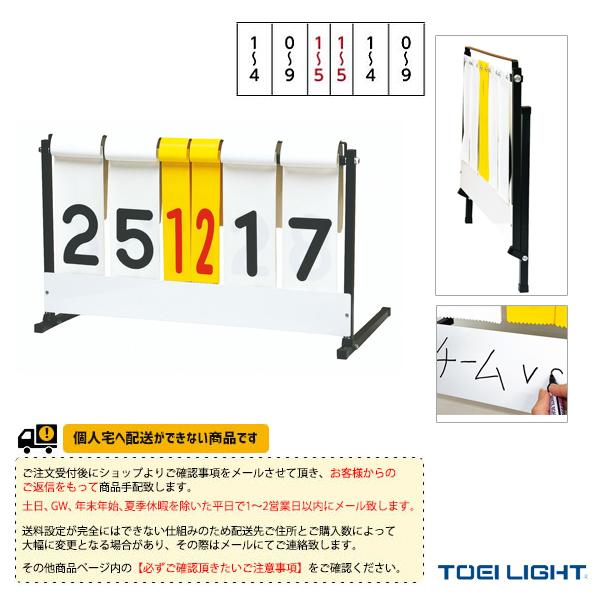 【オールスポーツ 設備·備品 TOEI(トーエイ)】 [送料別途]ハンディー得点板3(B-2837)