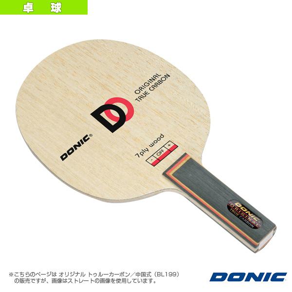 【卓球 ラケット DONIC】 オリジナル トゥルーカーボン/中国式(BL199)