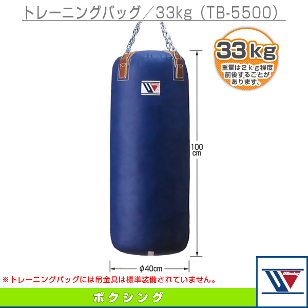 【ボクシング 設備・備品 ウイニング】 [送料別途]トレーニングバッグ/33kg(TB-5500)