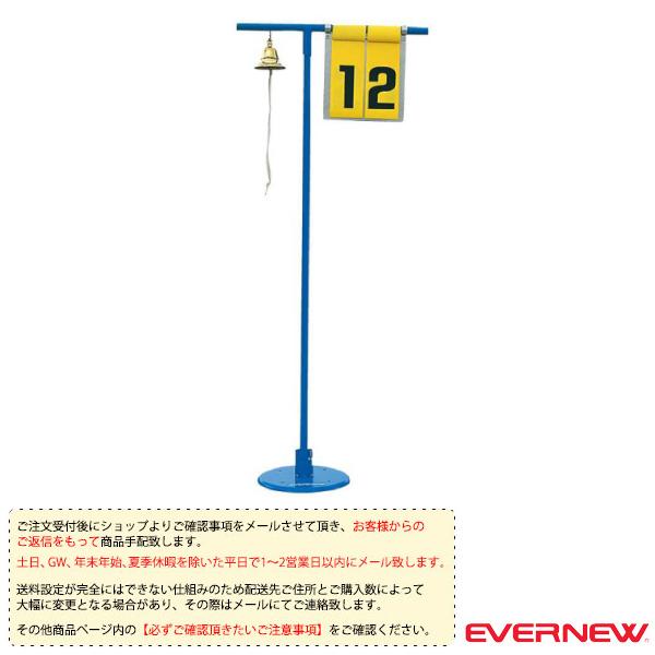 【陸上 設備・備品 エバニュー】[送料別途]周回表示器 鐘付(EGA362)