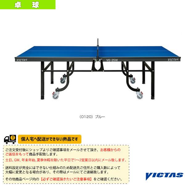 卓球 コート用品 ヴィクタス 送料お見積り VE-25W 新着セール 805020 卓球台 一体式 人気急上昇 内折 ガスダンパー付