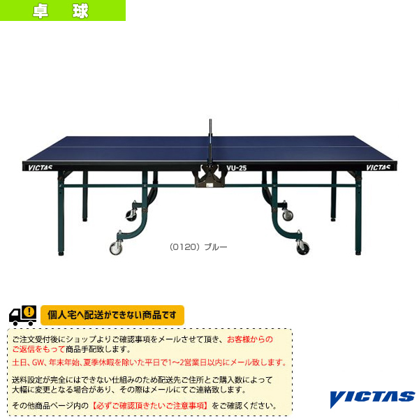 卓球 コート用品 ヴィクタス 安い 送料お見積り ついに入荷 VU-25 805040 内折 卓球台 一体式