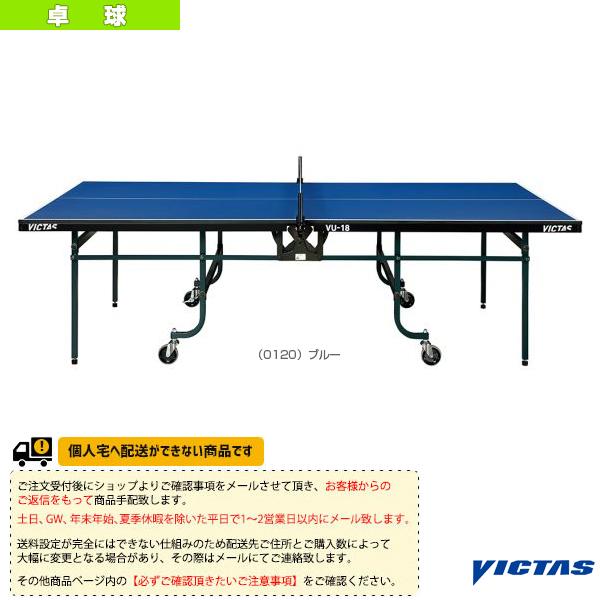 卓球 コート用品 お買い得品 ヴィクタス 送料お見積り VU-18 モデル着用 注目アイテム 内折 一体式 卓球台 805060
