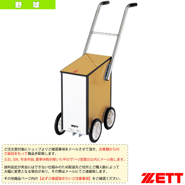 【野球 グランド用品 ゼット】 [送料お見積り]木製ライン引き/ライン巾調節可能(ZL1003)