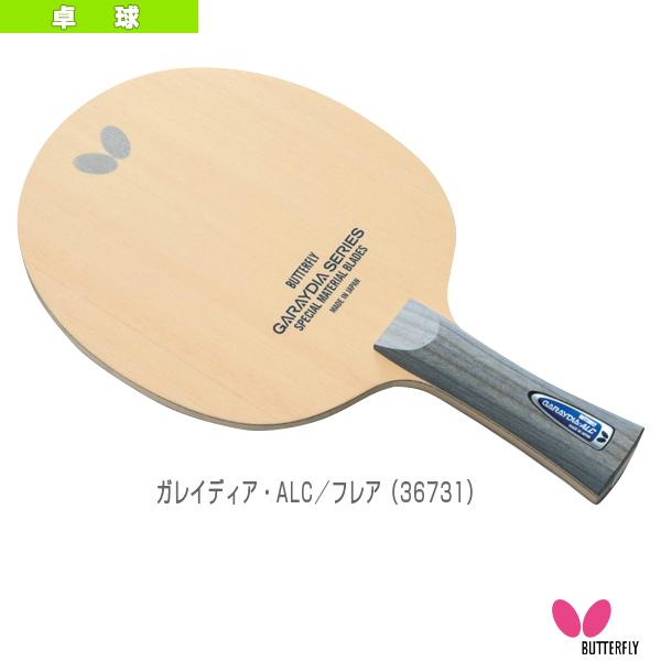 【卓球 ラケット バタフライ】 ガレイディア・ALC/フレア(36731)