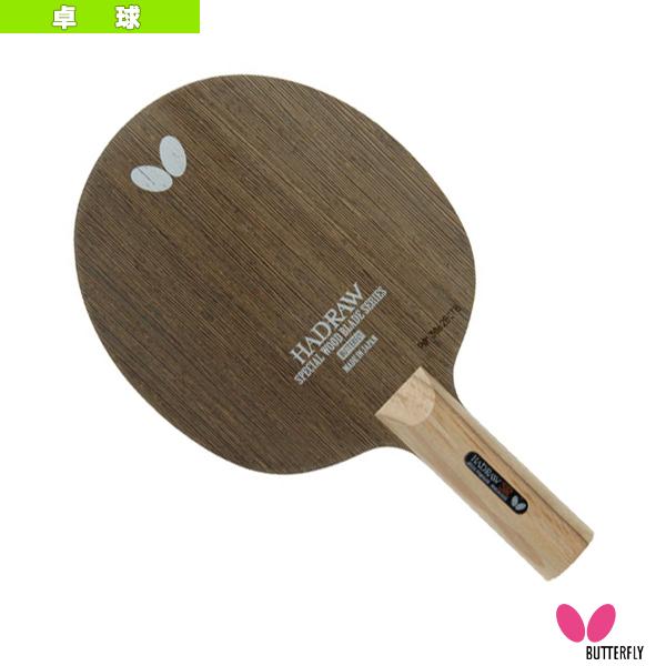 【卓球 ラケット バタフライ】ハッドロウ・SR/ストレート(36754)