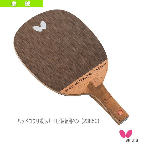 【卓球 ラケット バタフライ】ハッドロウリボルバーR/反転用ペン(23850)