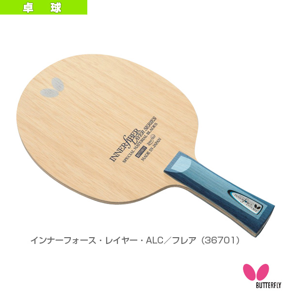 【卓球 ラケット バタフライ】インナーフォース・レイヤー・ALC/フレア(36701)