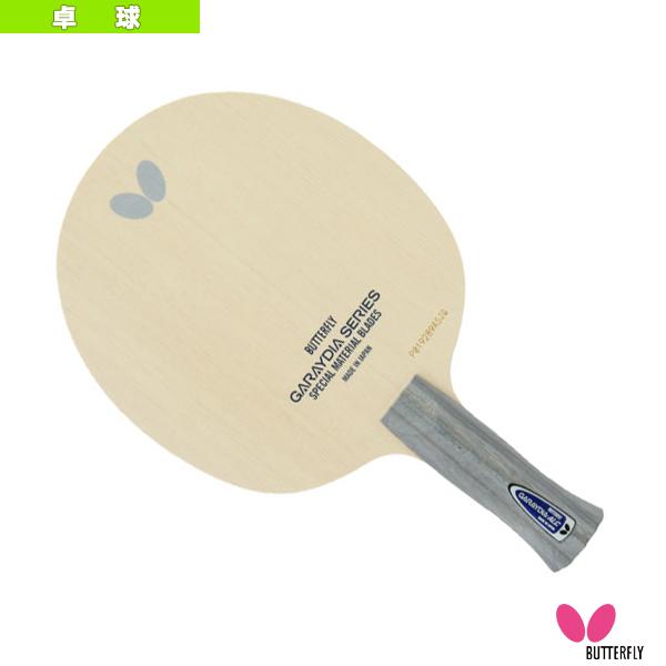 【卓球 ラケット バタフライ】 ガレイディア・ALC/アナトミック(36732)
