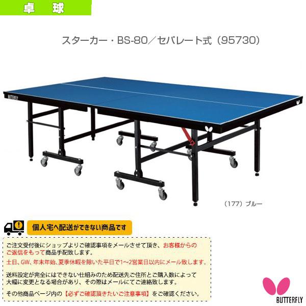 【卓球 コート用品 バタフライ】 [送料別途]スターカー・BS-80/セパレート式(95730)