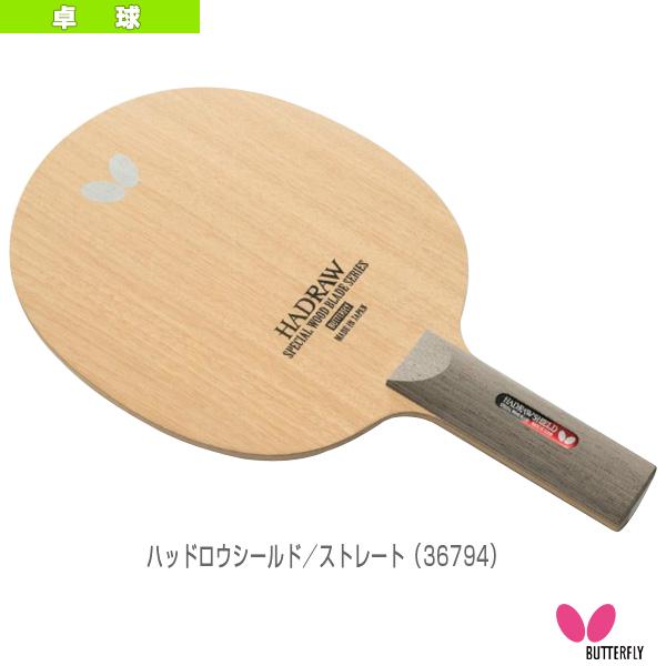 【卓球 ラケット バタフライ】 ハッドロウシールド/ストレート(36794)