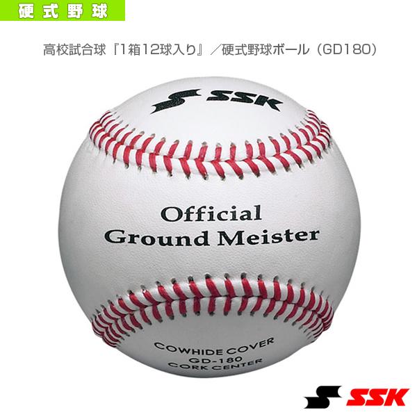 【野球 ボール エスエスケイ】高校試合球『1箱12球入り』/硬式野球ボール(GD180)