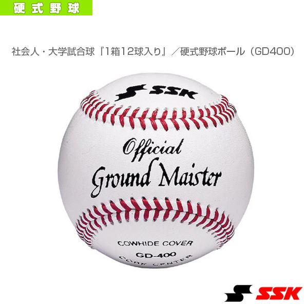 【野球 ボール エスエスケイ】社会人・大学試合球『1箱12球入り』/硬式野球ボール(GD400)