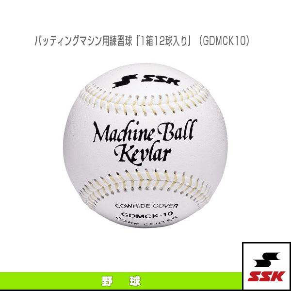 【野球 ボール エスエスケイ】バッティングマシン用練習球『1箱12球入り』(GDMCK10)