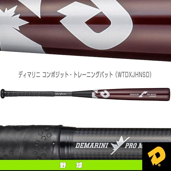 【野球 バット ディマリニ(DeMARINI)】ディマリニ コンポジット・トレーニングバット(WTDXJHNSD)