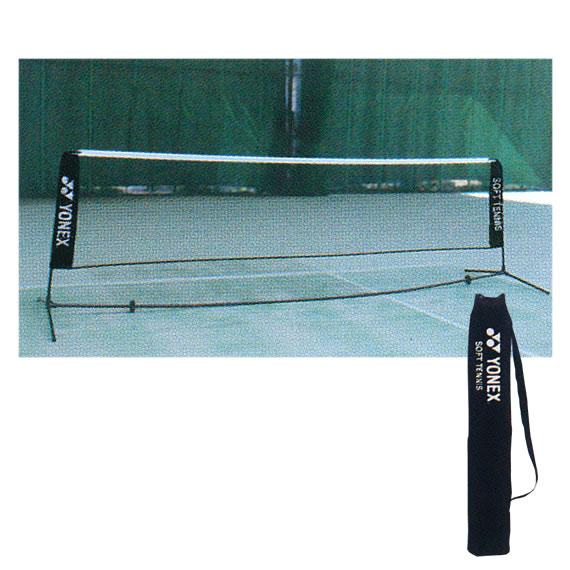 【ソフトテニス コート用品 ヨネックス】ソフトテニス練習用ポータブルネット/収納ケース付(AC354)