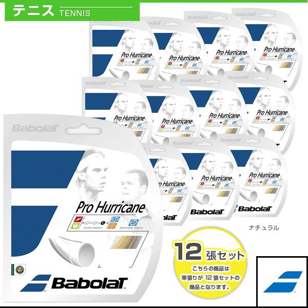 ストリング(単張) バボラ】『12張単位』プロハリケーン(BA241104) 【テニス