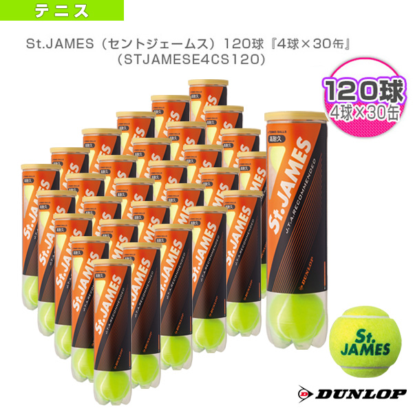 St.JAMES(セントジェームス)『4球×15缶×2箱/120球』テニスボール練習球 【テニス ボール ダンロップ】