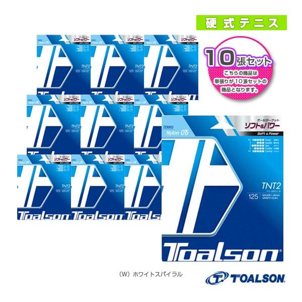 【テニス ストリング(単張) トアルソン】『10張単位』ティーエヌティー2/TNT2 120/125/130(7082010/7082510/7083010)